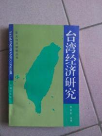 台湾经济研究.