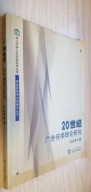 20世纪广告传播理论研究 张金海 作者签名本