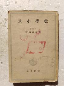 日本原版:数学小景(昭和18年版,1943年)                          (32开精装本)《118》