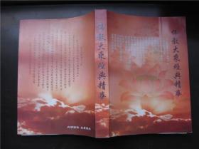佛教大乘经典精华