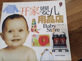 开家婴儿用品店