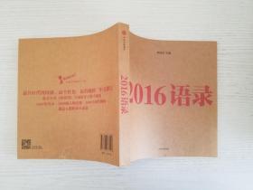 2016语录【实物拍图品相自鉴】