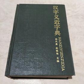 汉字义近字典