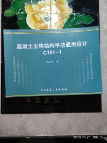 混凝土主体结构平法通用设计 C101-1