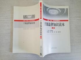 干部法律知识读本 上册【实物拍图】