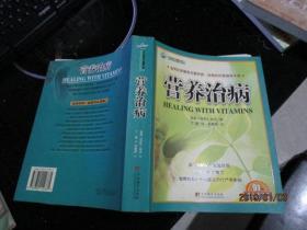 利生营养与健康文库《1》营养治病      2版1印    实物图    品如图    1-6号