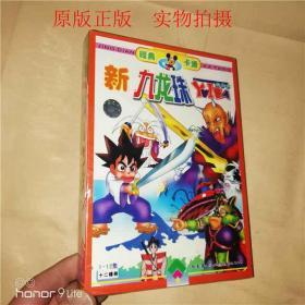 正版VCD光碟:《新九龙珠》12碟装1到12集经典卡通 未开封有正版光标