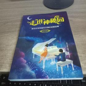 走进神秘园:新世纪经典音乐改编的钢琴曲(精装典藏版)