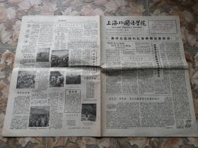 《上海外国语学院》院刊 2019年08月24日 第99期 八开四版 本期内容社论《立大志 争先进 为大大提高学习质量而奋斗》标语《高举总路线的红旗继续奋勇前进!》《刘少奇语录》等
