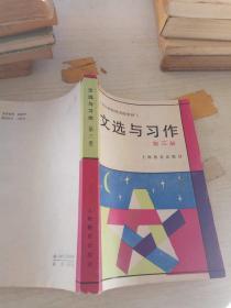 文选与习作 第三册