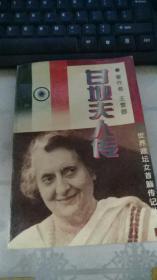 甘地夫人传--世界政坛女首脑传记丛书