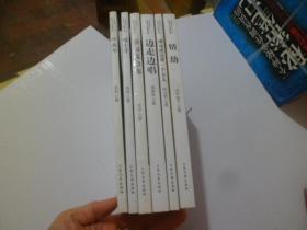 新人文经典文库:平衡术、 纸上升、幸福或隐痛、边走边唱、或远或近爱一个女人、情劫【6册合售】