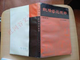 乾隆艺苑揽胜(插图本 满族宫廷戏史料)