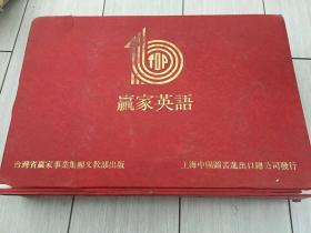 赢家英语:2本书 +24本磁带全 盒装
