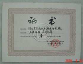 茶叶  名茶套装  包装  中国包装十年成果金奖   证书   益阳地区湘中印刷厂  第二届国际包装技术展览会  1990年  黑茶