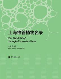 上海维管植物名录:The Checklist of Shanghai Vascular Plants