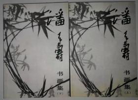潘天寿书画集
