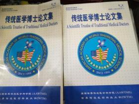 传统医学博士论文集 第一卷 (第二卷) 2册全