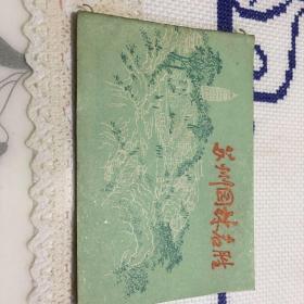 1965年苏州园林名胜