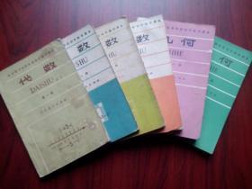 全日制十年制 初中几何2本,十年制初中代数4本,全套6本,十年制初中数学1980-1981年1版