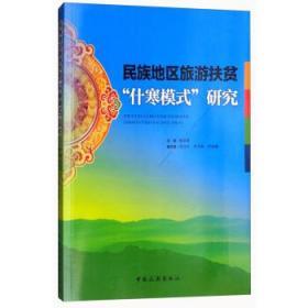"""【正版】民族地区旅游扶贫""""什寒模式""""研究 谢镕键"""