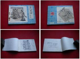《古代笑话》第五册,64开集体绘,安徽1984.6一版一印,531号,连环画