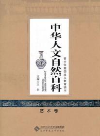 中华人文自然百科:艺术卷