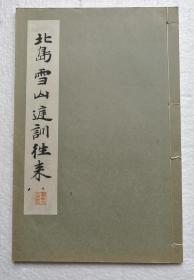 【北岛雪山:庭训往来】线装一册全 / 和汉名家习字本集成 / 平凡社1934年