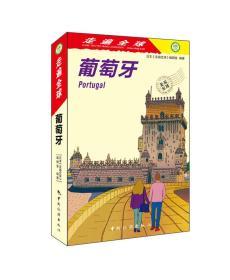 【正版】葡萄牙 日本《走遍全球》编辑室