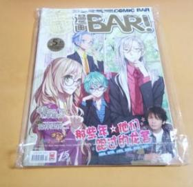 神童画报:漫画BAR!( 2012.5下)