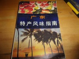 广东特产风味指南