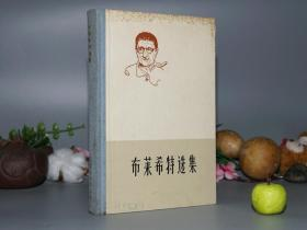 【名家签名样书】《布莱希特选集》(精装 -冯至译本)1959年一版一印 品好◆ [含:戏剧(卡拉尔大娘的枪、大胆妈妈和她的孩子们、潘第拉先生和他的男仆马狄)、诗选音乐(题一个中国茶树根狮子、赞美共产主义、德国战争课本、小蠢牛进行曲、一个德国母亲的歌、和平之歌、儿歌)]