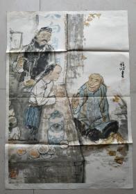 孔乙己,2开,水墨宣传画,53x76