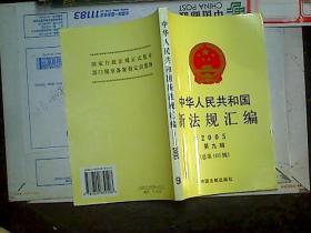 中华人民共和国新法规汇编2005年第九辑