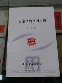 先秦汉魏河西史略(07年初版  印量1500册)