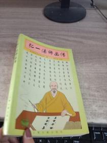 弘一法师画传