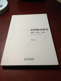 法律修改研究 原则 模式 技术