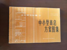 城镇建筑图集(2)(3)
