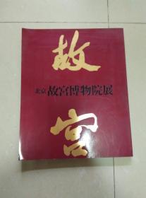 日本西武美术馆 朝日新闻社1982年编辑出版精美画册《北京故宫博物院展》