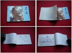 《苏武》,64开陈光华绘,安徽1982.5一版一印,532号,连环画