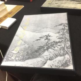 中国古代书画图目二
