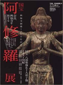 「国宝阿修罗展」のすべてを楽しむ公式ガイドブック