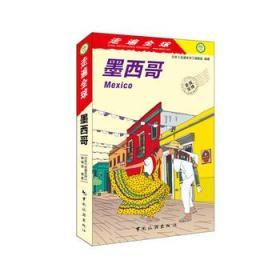 【正版】墨西哥 日本《走遍全球》编辑室