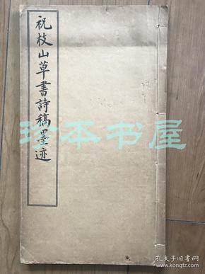 民国五年 祝枝山草书诗稿墨迹