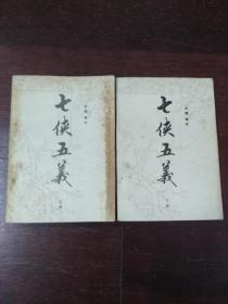 古典评书:七侠五义(上下)完前有绣像