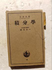 日本原版:积分学(昭和11年版,1936年)                          (32开精装本)《118》