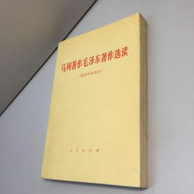 马列著作毛泽东著作选读 (党的学说部分)【一版一印 9品 +++ 正版现货 自然旧 多图拍摄 看图下单】