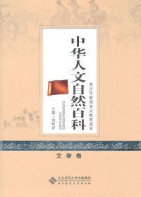 中华人文自然百科:文学卷