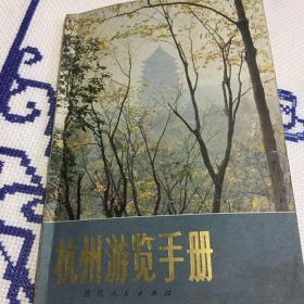 1979年杭州游览手册
