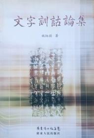 文字训诂论集
